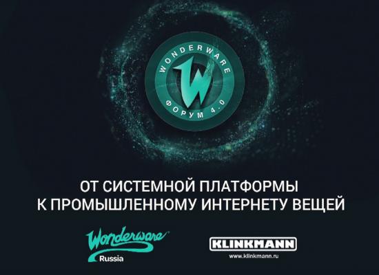 Wonderware Форум