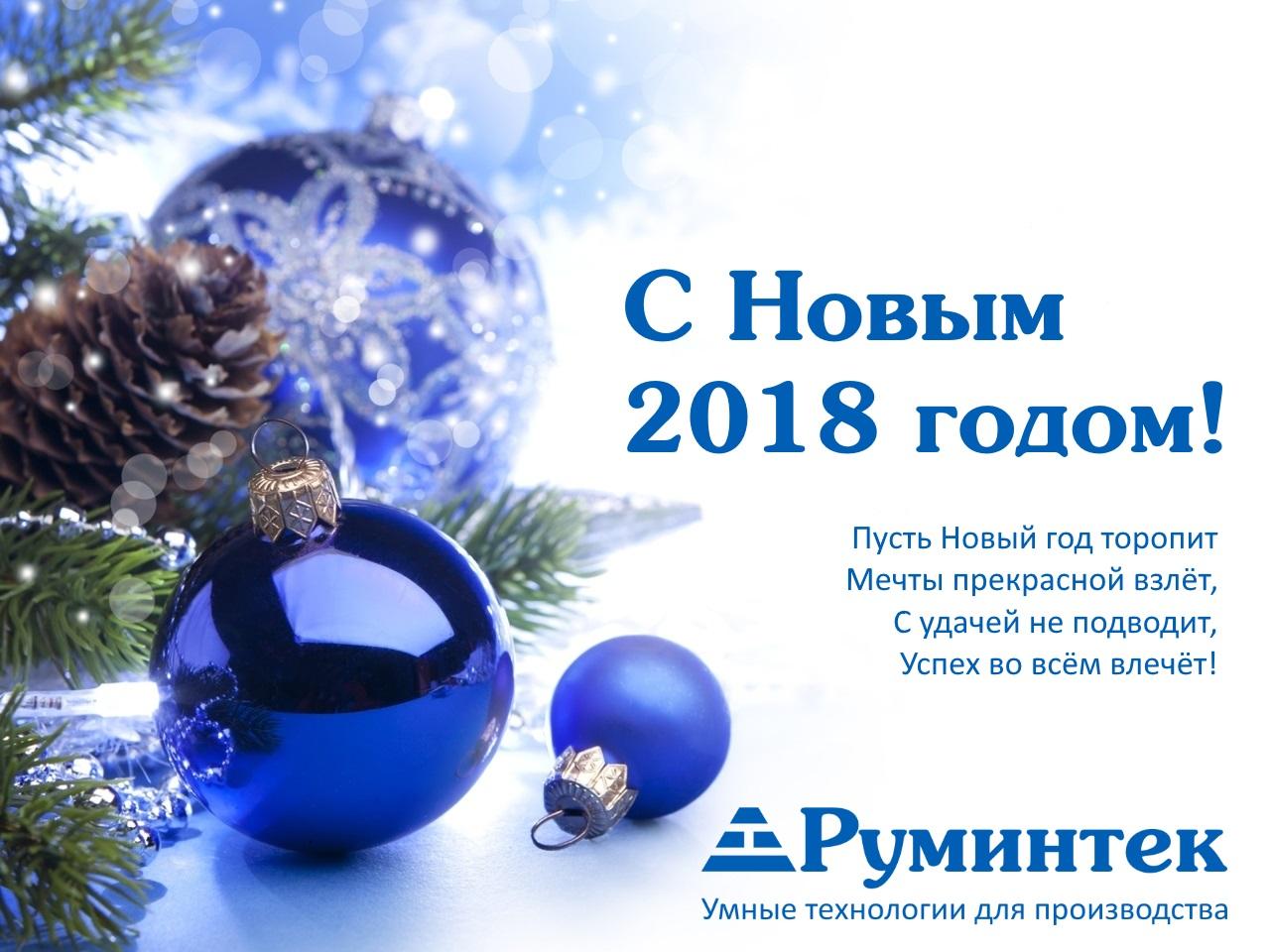 Руминтек с Новым 2018 годом
